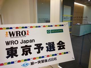 WRO Japan 2015 東京予選会