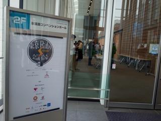 Tokyo RubyKaigi 11