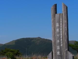 高ぼっち山
