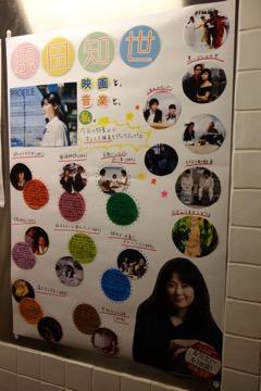 原田知世映画祭