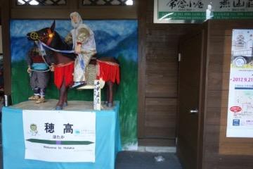 JR穂高駅