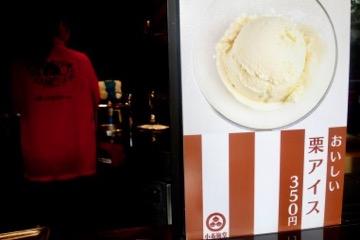 栗ソフトクリーム