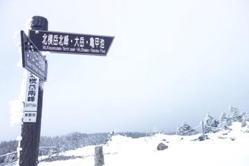 北横岳 南峰