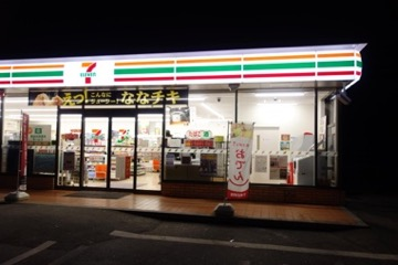 セブンイレブン甲府中道店