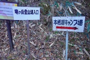 竜ヶ岳登山道入口