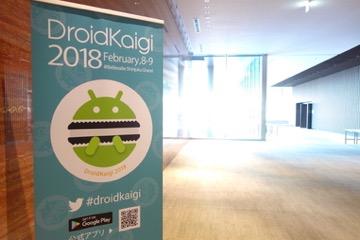 DroidKaigi2018