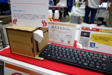 Maker Fair Tokyo