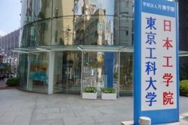 日本工学院