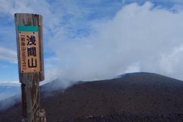 浅間山(前掛山)山頂