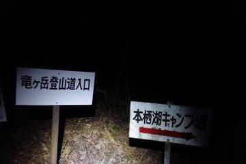 竜ヶ岳登山口
