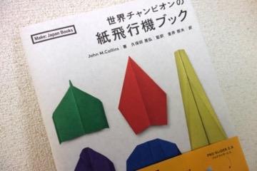 Maker Faire Tokyo