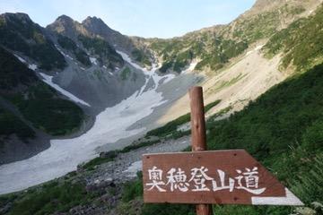 奥穂登山道