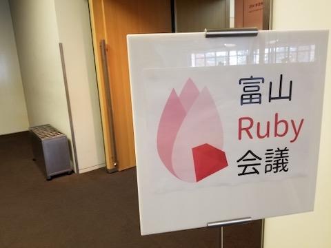 富山Ruby会議01