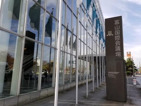 富山国際会議場