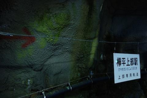 欅平上部駅