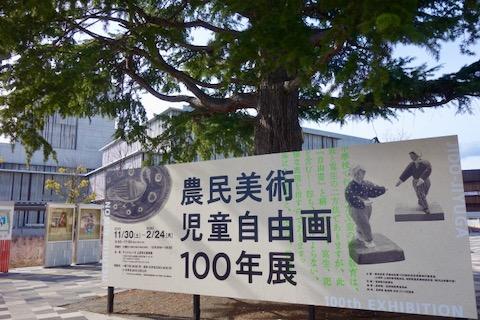 農民美術自由画100年展