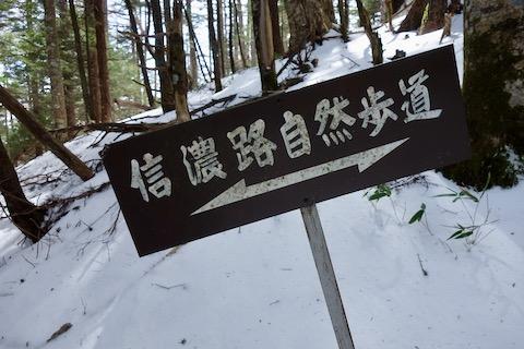 信濃路自然歩道