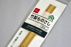 竹ものさし