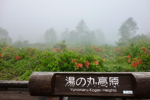 湯�丸高原