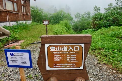 栂池自然園登山口