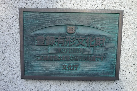 旧第一勧業銀行 松本支店