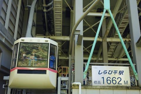 しらび平駅