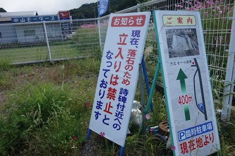 渋沢栄一 詩碑 駐車場